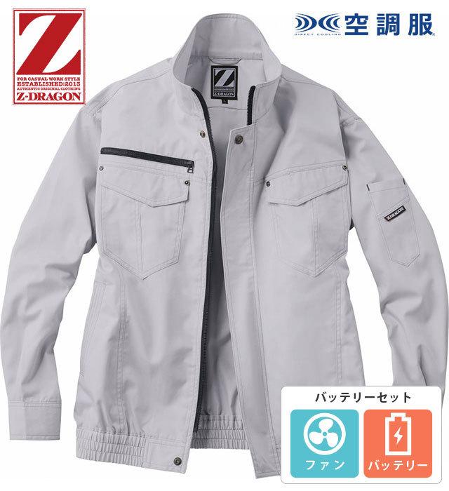 【バッテリーセット】74010 空調服™ 長袖ブルゾン 自重堂