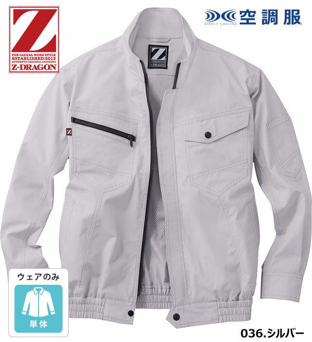 74020 空調服™長袖ブルゾン Z-DRAGON ジードラゴン 自重堂