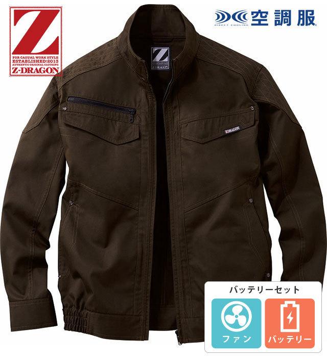 【バッテリーセット】74030 空調服™長袖ブルゾン 自重堂