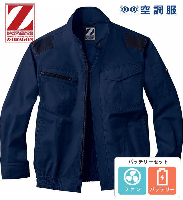【バッテリーセット】74040 空調服™長袖ブルゾン 自重堂