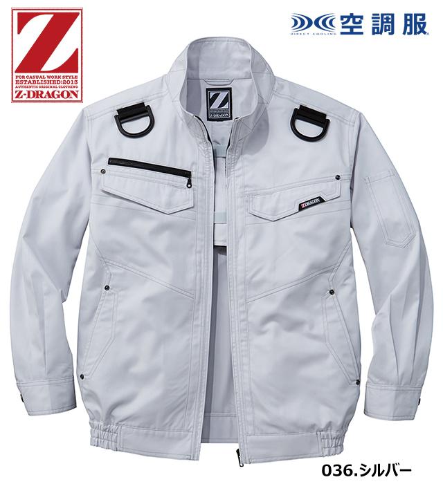 74120 空調服™長袖ブルゾン Z-DRAGON ジードラゴン 自重堂