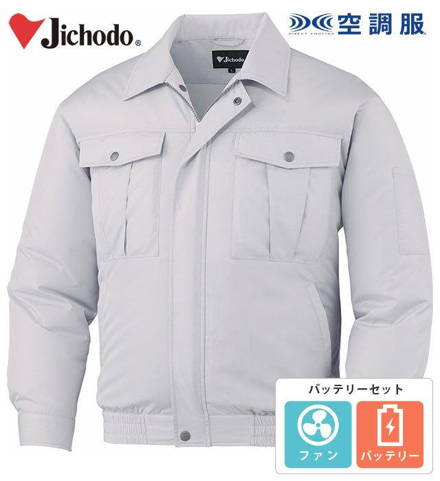 【バッテリーセット】87000 空調服™長袖ブルゾン 自重堂