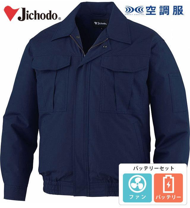 【バッテリーセット】87020 空調服™長袖ブルゾン 自重堂