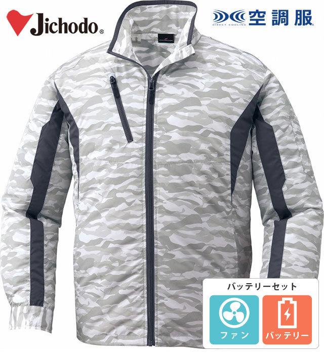 【バッテリーセット】87060 空調服™長袖ジャケット 自重堂