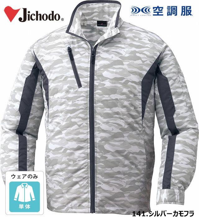 87060 空調服™長袖ジャケット 自重堂