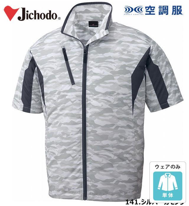 87070 空調服™半袖ジャケット 自重堂