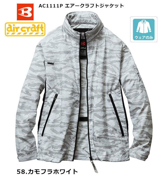 AC1111P エアークラフトジャケット 男女兼用 BURTLE(バートル)※ジャケット本体のみ