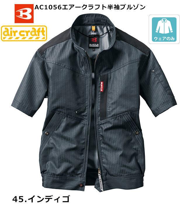 AC1056 エアークラフト半袖ブルゾン 男女兼用 BURTLE(バートル)※ブルゾン本体のみ