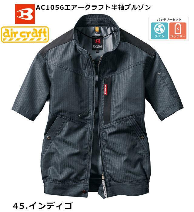 AC1056 エアークラフト半袖ブルゾン 男女兼用 BURTLE(バートル) AC230バッテリー+AC240ファンセット