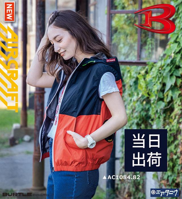 AC1084 エアークラフトパーカーベスト 男女兼用 BURTLE(バートル) AC260バッテリー+AC270ファンセット