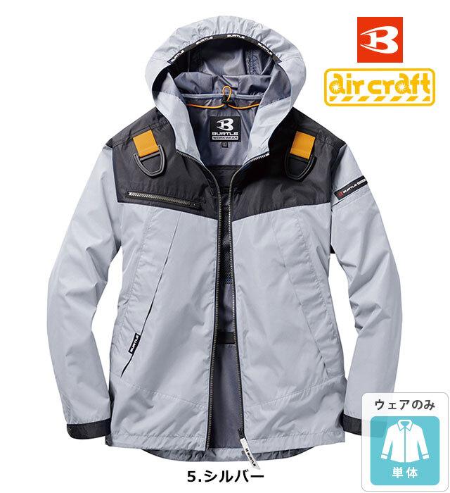 AC1091 エアークラフトパーカージャケット 男女兼用 BURTLE(バートル)※ジャケット本体のみ
