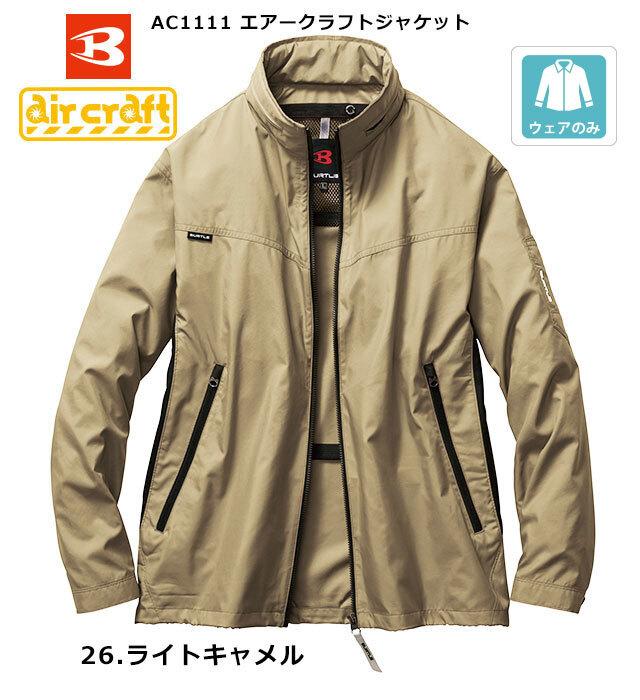 AC1111 エアークラフトジャケット 男女兼用 BURTLE(バートル)※ジャケット本体のみ