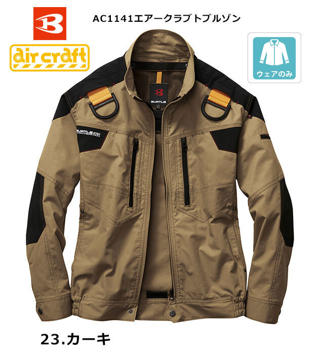 AC1141 エアークラフトブルゾン 男女兼用 BURTLE(バートル)※ブルゾン本体のみ