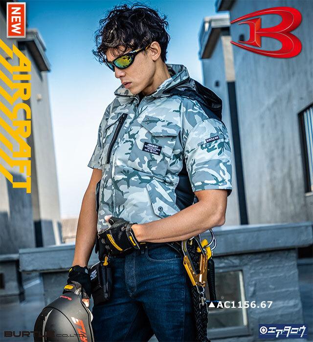 予約注文受付中【2021新商品】AC1156 エアークラフトタクティカル半袖ブルゾン 男女兼用 BURTLE(バートル) ※半袖ブルゾン本体のみ