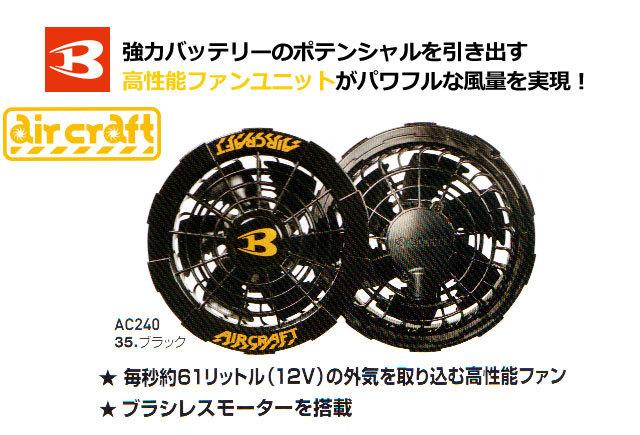 【2020新作シリーズ予約受付】AC240 エアークラフトファンユニットBURTLE(バートル)