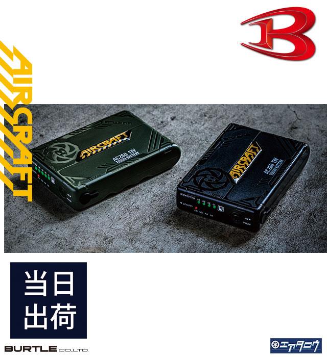 予約注文受付中【2021新商品】AC260 エアークラフト リチウムイオンバッテリー ブラック BURTLE バートル