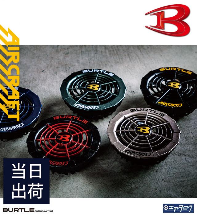 【2021年新型ハイスペックファン】AC270/AC271 エアークラフト ファンユニット BURTLE バートル