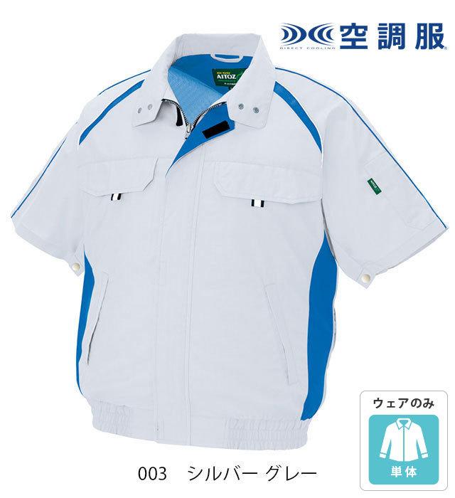 AZ-1798 半袖ブルゾン(空調服™) 男女兼用 AITOZ(アイトス)