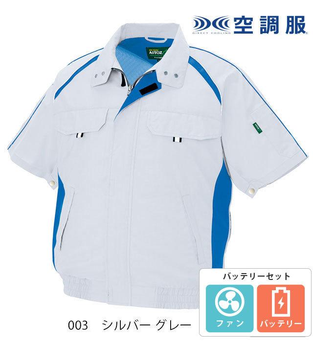 AZ-1798-set 半袖ブルゾン(空調服) 男女兼用 AITOZ(アイトス)※服・ファン・バッテリー・充電アダプターすべてコミ!