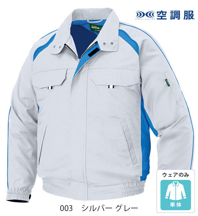 AZ-1799 長袖ブルゾン(空調服™) 男女兼用 AITOZ(アイトス)