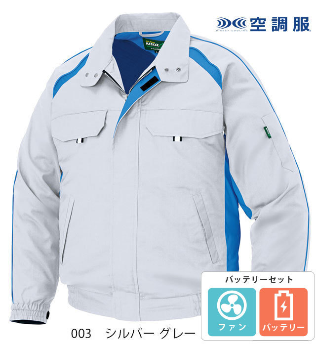 AZ-1799-set 長袖ブルゾン(空調服) 男女兼用 AITOZ(アイトス)※服・ファン・バッテリー・充電アダプターすべてコミ!