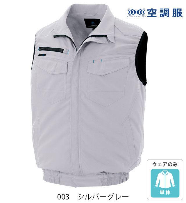 AZ-2997 ベスト(空調服) 男女兼用 AITOZ(アイトス)
