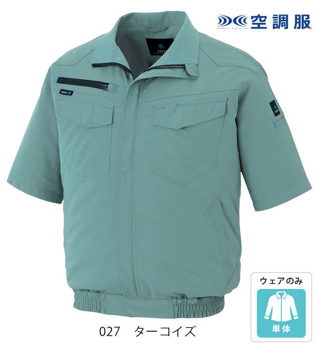 AZ-2998 半袖ブルゾン(空調服) 男女兼用 AITOZ(アイトス)
