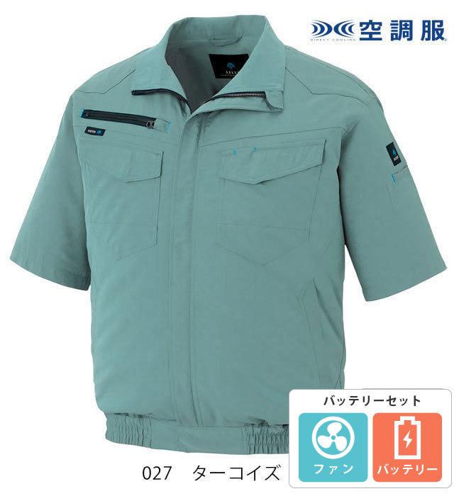 AZ-2998-set 半袖ブルゾン(空調服) 男女兼用 AITOZ(アイトス)※服・ファン・バッテリー・充電アダプターすべてコミ!