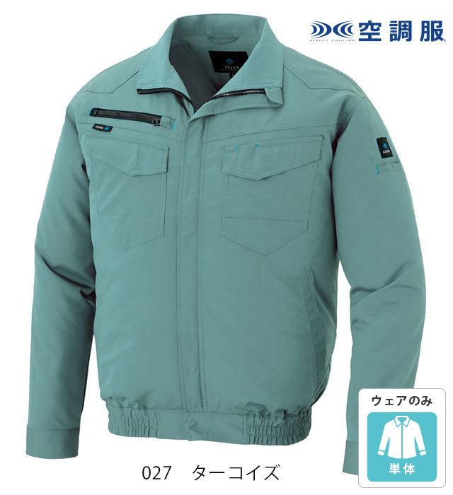 AZ-2999 長袖ブルゾン(空調服™) 男女兼用 AITOZ(アイトス)