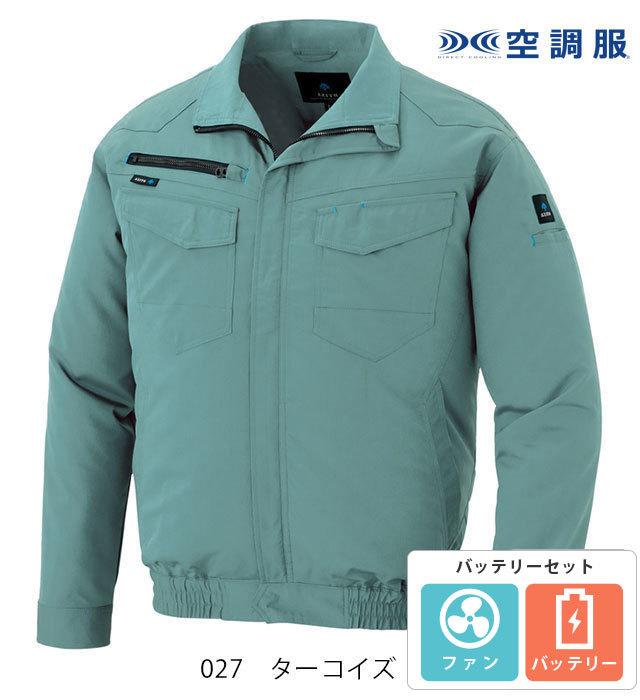 AZ-2999-set 長袖ブルゾン(空調服) 男女兼用 AITOZ(アイトス)※服・ファン・バッテリー・充電アダプターすべてコミ!