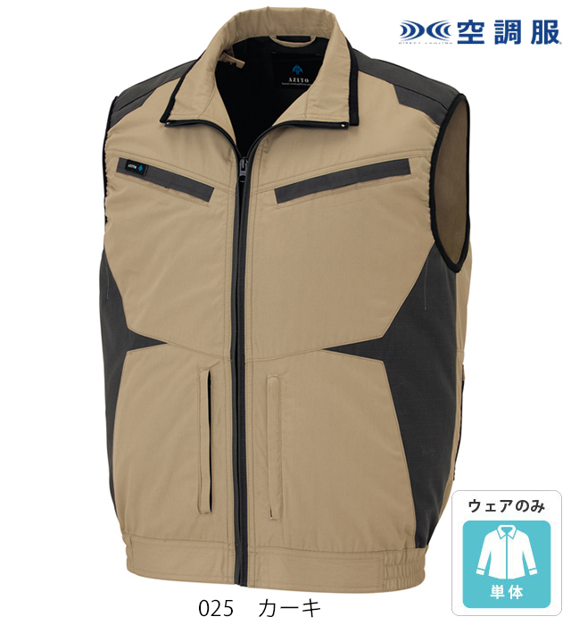 AZ-30587 フルハーネス型対応 ベスト(空調服) 男女兼用 AITOZ(アイトス)