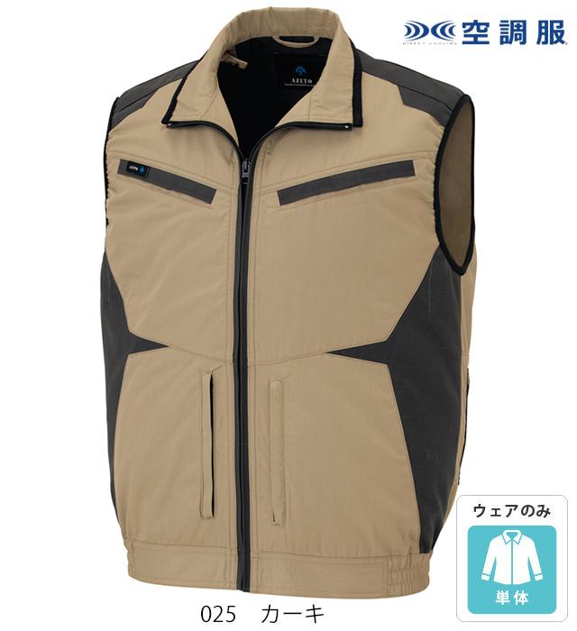 AZ-30587 ベスト(空調服) 男女兼用 AITOZ(アイトス)