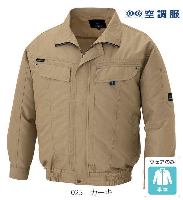 AZ-30599 長袖ブルゾン(空調服) 男女兼用 AITOZ(アイトス)