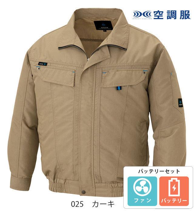 AZ-30599-set 長袖ブルゾン(空調服) 男女兼用 AITOZ(アイトス)※服・ファン・バッテリー・充電アダプターすべてコミ!