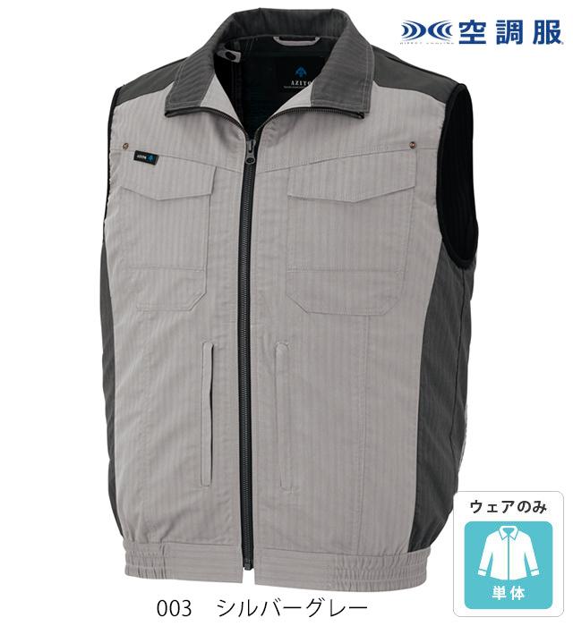 AZ-30697 フルハーネス型対応 ベスト(空調服) 男女兼用 AITOZ(アイトス)