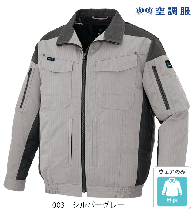 AZ-30699 長袖ブルゾン(空調服) 男女兼用 AITOZ(アイトス)