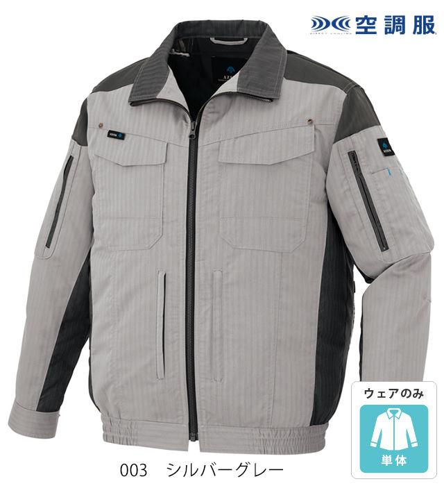 AZ-30699 フルハーネス型対応 長袖ブルゾン(空調服) 男女兼用 AITOZ(アイトス)
