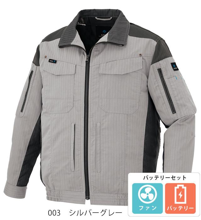 AZ-30699 長袖ブルゾン(空調服) 男女兼用 AITOZ(アイトス) ※服・ファン・バッテリー・充電アダプターすべてコミ!