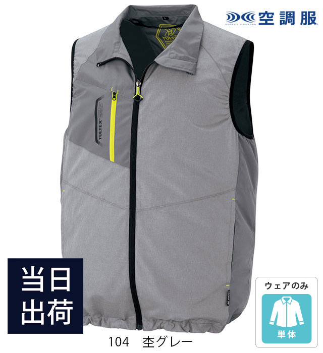 AZ-50197 ベスト(空調服™) 男女兼用 AITOZ(アイトス)