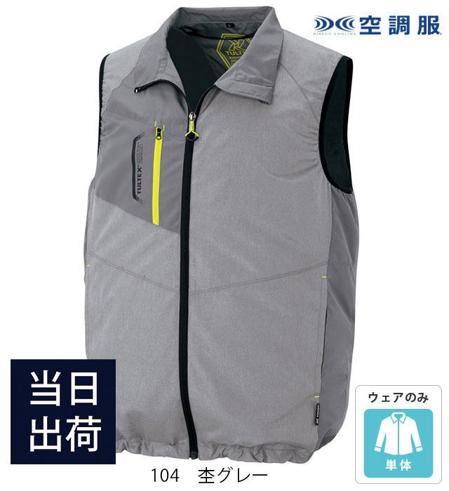 AZ-50197 ベスト(空調服) 男女兼用 AITOZ(アイトス) ※ベスト本体のみ