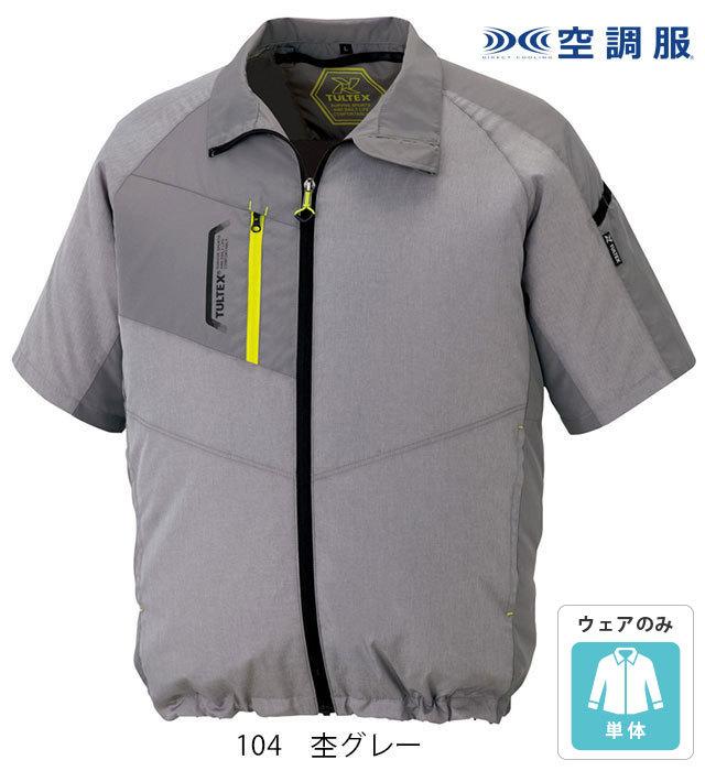 AZ-50198 半袖ジャケット(空調服) 男女兼用 AITOZ(アイトス)