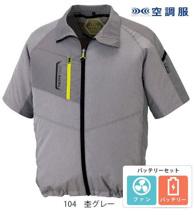 AZ-50198-set 半袖ジャケット(空調服™) 男女兼用 AITOZ(アイトス)※服・ファン・バッテリー・充電アダプターすべてコミ!