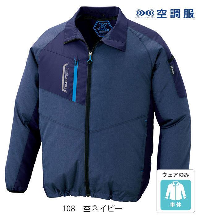 AZ-50199 長袖ジャケット(空調服) 男女兼用 AITOZ(アイトス)