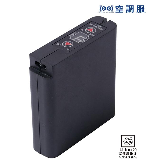 空調服 LIULTRA1大容量バッテリー本体