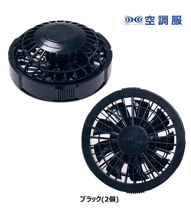 空調服ワンタッチファン単品 ブラック FAN2200 2個セット