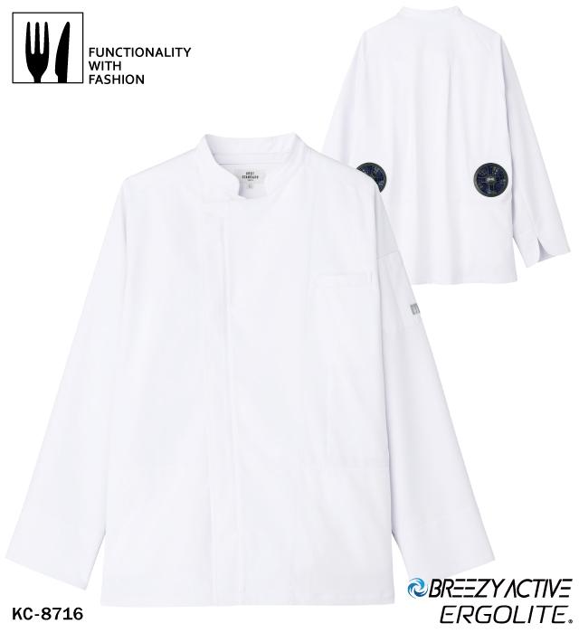 KC-8716 空調服™コックコート(長袖/男女兼用)  CHITOSE(チトセ) アルべ ※コックコート本体のみ