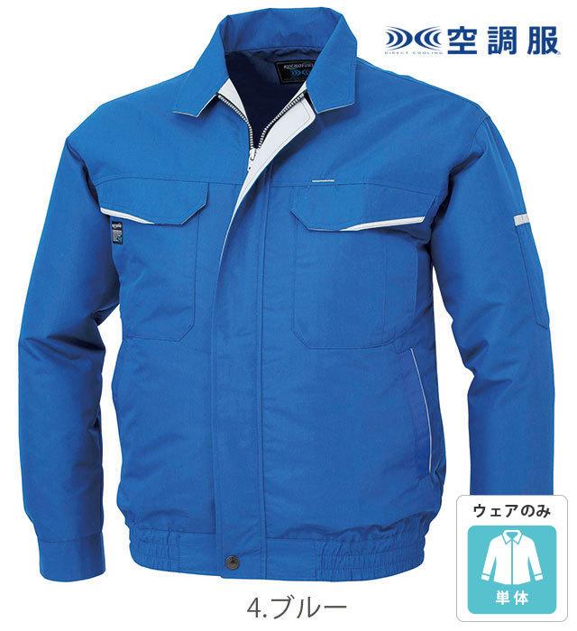 KU90470 空調服™長袖ブルゾン