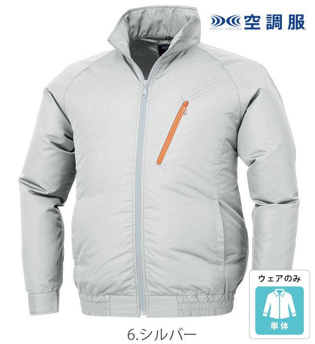 KU90510 空調服™長袖ブルゾン