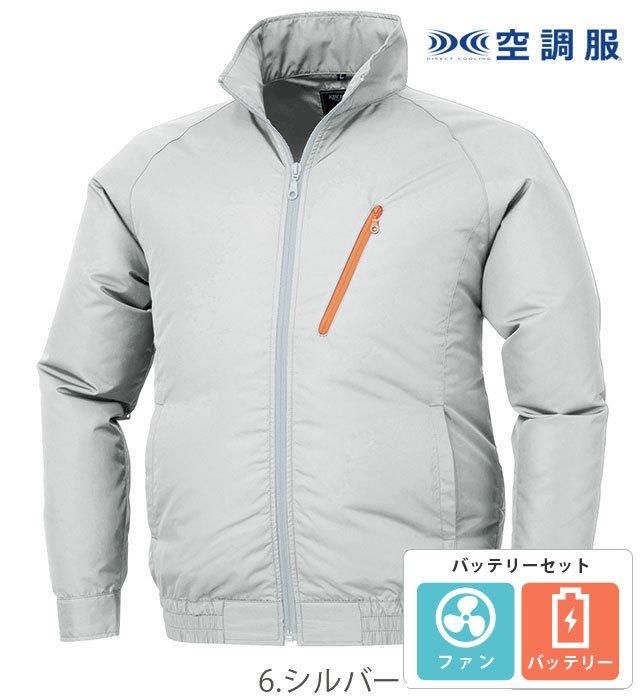 KU90510-set 空調服長袖ブルゾン※服・ファン・バッテリー・充電アダプターすべてコミ!