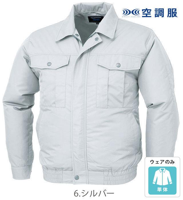 KU90540 空調服長袖ブルゾン
